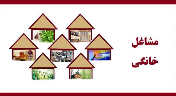 تامین زنجیره فروش محصولات کسب و کارهای خرد خانگی